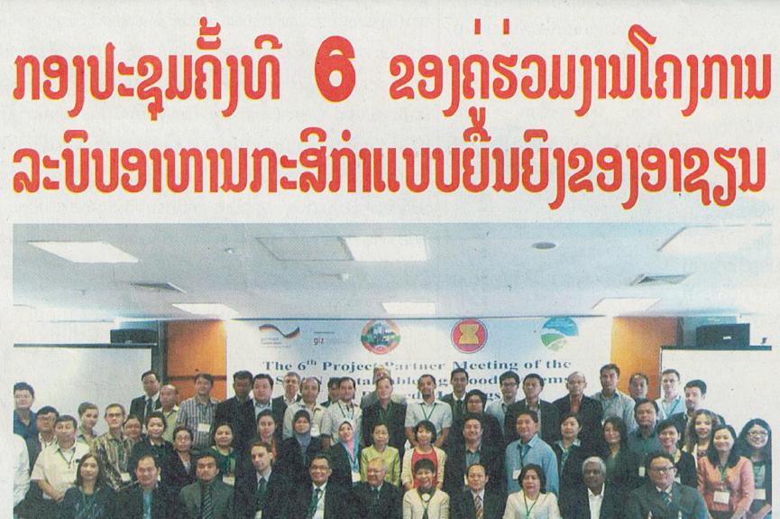 Phattana Lao newspaper, 20 November 2015: The 6th Project