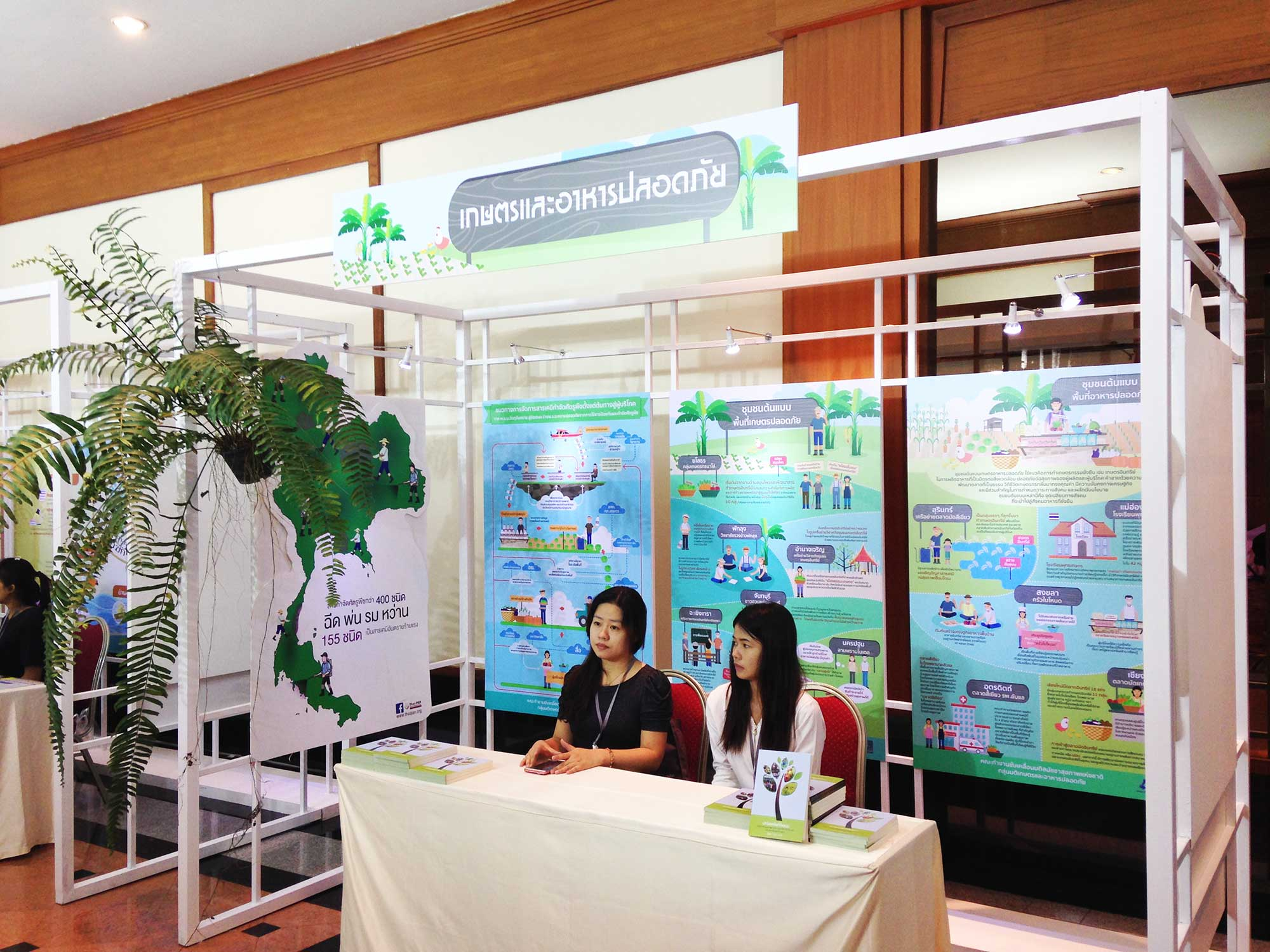 Agriculture and food safety booth at the forum